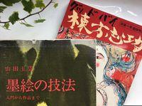 古本・古書出張買取実績(大阪のお客様)(CC12)