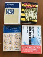 古本・古書出張買取実績(大阪のお客様)(DA10)