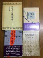 古本・古書宅配買取実績(青森のお客様)(DA23)
