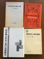 古本・古書宅配買取実績(福島のお客様)(DA30)