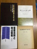 古本・古書出張買取実績(大阪のお客様)(DA31)