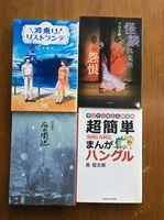 古本・古書店頭買取実績(大阪のお客様)(DC01)