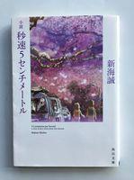 「小説 秒速5センチメートル」 新海誠著 角川文庫 の紹介