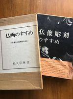 古本・古書出張買取実績(京都府のお客様)(DI10)