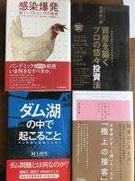古本・古書・単行本(「感染爆発―鳥インフルエンザの脅威」マイク デイヴィス著等)宅配買取実績(和歌山県のお客様)(EC08)